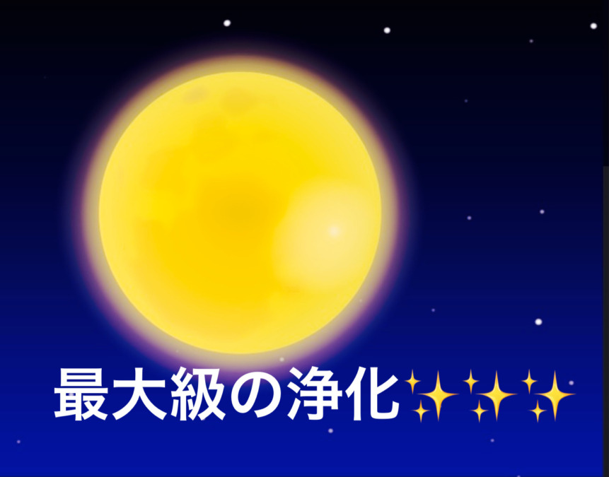 満月🌕の癒し浄化✨✨